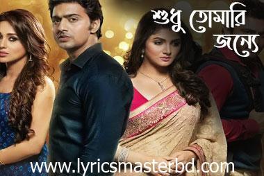Shudhu Tomari Jonno Lyrics (শুধু তোমারি জন্যে) Arijit Singh