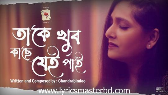 Take Khub Kache Jei Pai Lyrics (তাকে খুব কাছে যেই পাই) Chandrabindoo