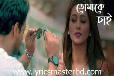 Tomake Chai Lyrics ( তোমাকে চাই ) – Arijit Singh