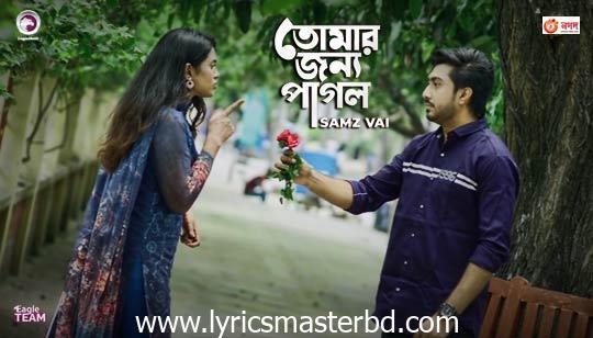 Tomar Jonno Pagol Lyrics (তোমার জন্য পাগল) Samz Vai   Bangla Sad Song