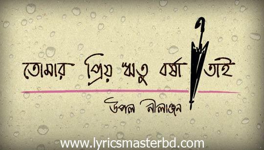 Tomar Priyo Ritu Barsha Tai Lyrics (তোমার প্রিয় ঋতু বর্ষা তাই) Upal | Nilanjan