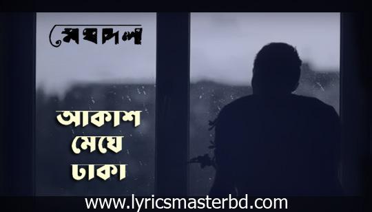 Akash Meghe Dhaka Lyrics (আকাশ মেঘে ঢাকা) Meghdol Band