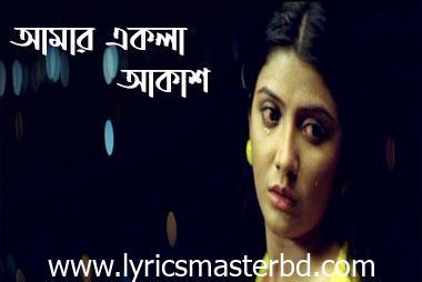 Amar Ekla Akash Lyrics (আমার একলা আকাশ) – Sandipan Roy, Shreya Ghoshal