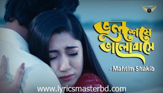 Bhul Seshe Valobeshe Lyrics (ভুল শেষে ভালোবেসে) Mahtim Shakib   Nabik Natok