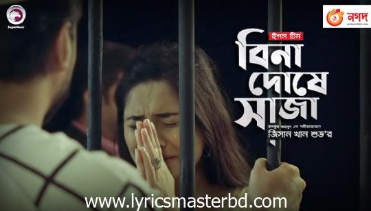 Bina Doshe Saja Lyrics (বিনা দোষে সাজা) Jisan Khan Shuvo