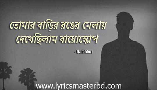 Bioscope Lyrics (বায়োস্কোপ) Dolchut | Sanjeeb Choudhury | Bappa Mazumder