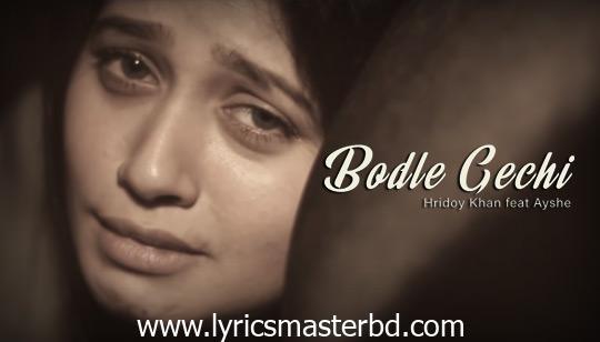 Bodle Gechi Lyrics (বদলে গেছি) Hridoy Khan   AysheBodle Gechi Lyrics (বদলে গেছি) Hridoy Khan   Ayshe