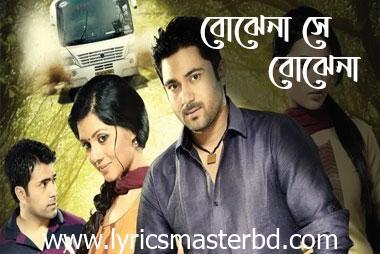 Bojhena Se Bojhena Lyrics (বোঝেনা সে বোঝেনা) -Arijit Singh