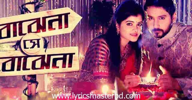 Bojhe Na Se Bojhe Na Serial Song Lyrics (বোঝেনা সে বোঝেনা)   Star Jalsha   Arijit Singh
