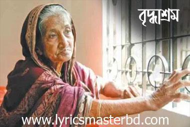 Briddhashrom Lyrics (বৃদ্ধাশ্রম) – Nachiketa Chakraborty