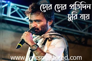 Chor Chor Pratidin Churi Jay Lyrics ( চোর চোর প্রতিদিন চুরি যায় ) -Nachiketa Chakraborty