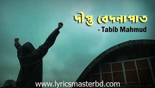 Dipto Bedonapat Lyrics (দীপ্ত বেদনাপাত) Tabib Mahmud Rap Song