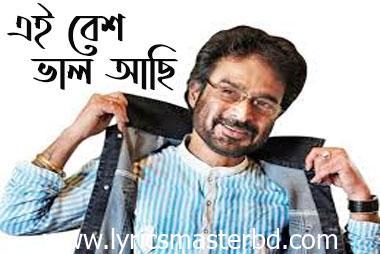 Ei Besh Valo Achi Lyrics (এই বেশ ভাল আছি ) by Nachiketa Chakraborty .who known for his modern Bengali lyrics ( popularly termed as 'JeebanMukhi'). Song -: Ei Besh Bhalo Achhi Artist -: Nachiketa Chakraborty Music Director -: Nachiketa Chakraborty Lyricist -: Nachiketa Chakraborty Label -: Saregama India Ltd Ei Besh Valo Achi Lyrics In Bengali : এই বেশ ভাল আছি। এই বেশ ভাল আছি। এই বেশ ভাল আছি, কর্ম কাজ নেই, গাড়ি ঘোড়া কিছু নেই, অফিস কাচারি নেই, হাজিরা কামাই নেই, শব্দ বা পরিবেশ দূষণ বালাই নেই, সময় দেই না বলে, তেলে বেগুণ জ্বলে গিন্নীর রাগ নেই, টেলিফোনে ডাক নেই, শহরেতে কারফিউ, লোকজন কেউ নেই, এক-চার-চার ধারা, ফুটপাথে থাকে যারা, কেউ কোথ্ থাও নেই, নেই নেই কিছু নেই, তবুও তো আছে কিছু, বলতে যা বাধা নেই– (দু'নয়নে ভয় আছে, মনে সংশয় আছে)-২, ঐ ধর্মের বাঘ হেসে, আবার উঠোনে এসে, আশ্রয় চেয়ে যায় মানুষেরই কাছে। তাই, ভয় আছে (দু'নয়নে ভয় আছে, মনে সংশয় আছে)-২। ভেঙে গেলে জোড়া যায় মন্দির মসজিদ, ভাঙা কাঁচ, ভাঙা মন যায় না, রাম আছে, শ্যাম আছে, কোরান ইসলাম আছে, রক্তলোলুপ কিছু হায়না। এদেশটা ফাঁকা আছে, বিদেশের টাকা আছে, ধর্ম না গ্রাস করে আমাদের পাছে। তাই, ভয় আছে (দু'নয়নে ভয় আছে, মনে সংশয় আছে)-২। ঐ ধর্মের বাঘ হেসে, আবার উঠোনে এসে, আশ্রয় চেয়ে যায় মানুষেরই কাছে। তাই, ভয় আছে দু'নয়নে ভয় আছে, মনে সংশয় আছে। দু'নয়নে ভয় আছে; এই বেশ ভাল আছি। এই বেশ ভাল আছি। এই বেশ ভাল আছি, ভাবার সময় আছে, তবুও ভাবনা নেই, পার্কে তে ঘোরা নেই, সিনেমায় যাওয়া নেই, উঠতি যুবকদের যাতনার সীমা নেই, শিহরণ আনে প্রেমে এমন বাতাস নেই, যুবতীর কটাক্ষ, চীরে দেয় এ বক্ষ, হায়রে এমন দিনে সেই অবকাশ নেই, চাল নেই, ডাল নেই, পয়সার দাম নেই, তবুও টিভির স্ক্রীনে খেলার বিরাম নেই। নেই নেই কিছু নেই, তবুও তো আছে কিছু, বলতে যা বাধা নেই– দু'নয়নে ভয় আছে, মনে সংশয় আছে…।