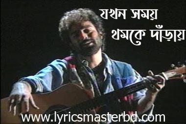 Jokhon Shomoy Thomke Daray Lyrics (যখন সময় থমকে দাঁড়ায়) – Nachiketa