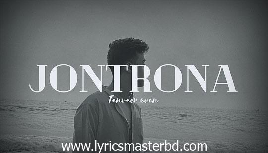 Jontrona Lyrics (যন্ত্রনা) Tanveer Evan Bengali Song