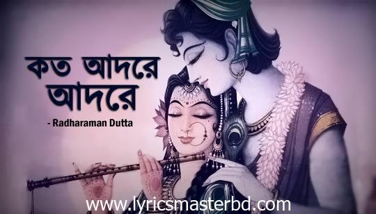 Koto Adore Adore Lyrics (কত আদরে আদরে) Krishna Naam