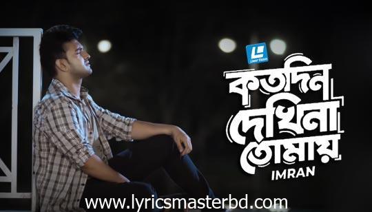 Kotodin Dekhina Tomay Lyrics (কতোদিন দেখি না তোমায়) Imran Mahmudul