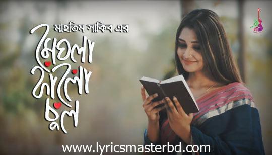 Meghla Kalo Chul Lyrics (মেঘলা কালো চুল) Mahtim Shakib