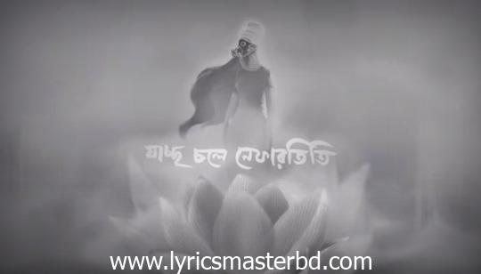 Nefertiti Lyrics (নেফারতিতি) Meghdol Band Song