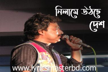 Nilame Uthche Desh Lyrics (নিলামে উঠছে দেশ) -Nachiketa Chakraborty