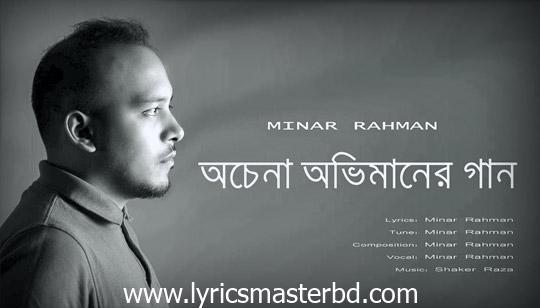 Ochena Obhimaner Gaan Lyrics (অচেনা অভিমানের গান) Minar Rahman Song