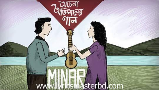 Ochena Obhimaner Gaan Lyrics (অচেনা অভিমানের গান) Minar Rahman