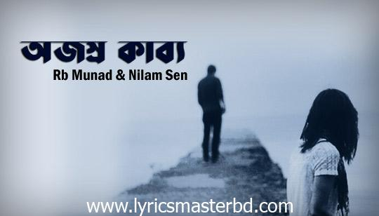 Ojosro Kabbo Lyrics (অজস্র কাব্য) Rb Munad | Nilam Sen