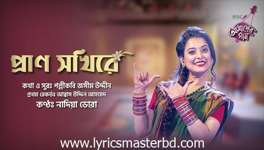 Prano Sokhi Re Lyrics (প্রাণ সখী রে) Nadia Dora