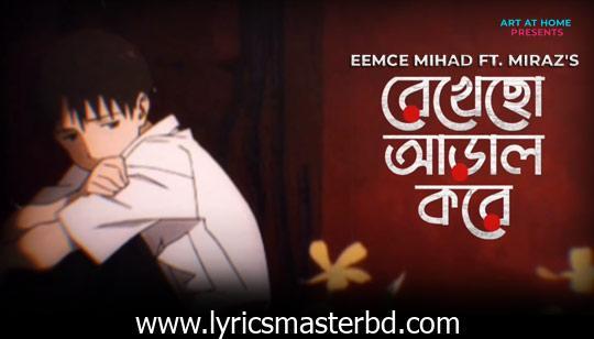 Rekhecho Aral Kore Lyrics (রেখেছো আড়াল করে) Eemce Mihad | Miraz