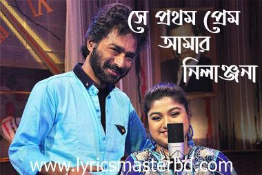Se Prothom Prem Amar Nilanjana Lyrics ( সে প্রথম প্রেম আমার নিলাঞ্জনা) – Nachiketa