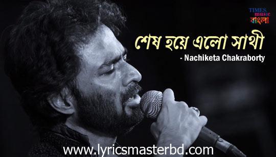 Sesh Hoye Elo Sathi Lyrics (শেষ হয়ে এল সাথী) Nachiketa