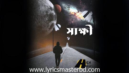 Shakkhi Lyrics (সাক্ষী) High Way Band Song