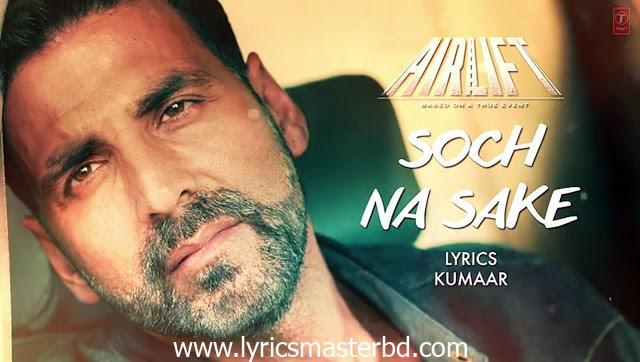 Soch Na Sake Lyrics  AIRLIFT   Akshay Kumar, Nimrat Kaur   Arijit Singh