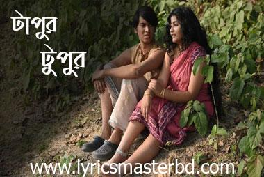 Tapur Tupur Lyrics (টাপুর টুপুর) -Rosogolla