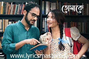 Tomake Lyrics (তোমাকে) -Shreya Ghoshal
