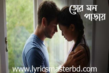 Tor Mon Paray Lyrics (তোর মন পাড়ায়) – Rasel Khan, Shakila Parvin