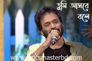 Tumi Ashbe Bole Lyrics (তুমি আসবে বলে) – Nachiketa Chakraborty