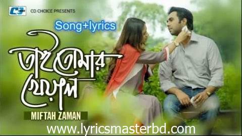 Tai Tomar Kheyal (তাই তোমার খেয়াল) By Miftah Zaman Lyrics - Boro Chele