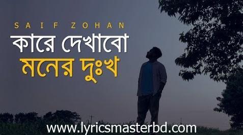 Kare Dekhabo Moner Dukkho Lyrics (কারে দেখাবো মনের দুঃখ গো) - Saif Zohan