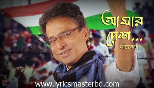 Amar Desh Lyrics (আমার দেশ) Nachiketa Chakraborty Song