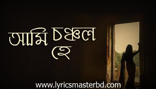 Ami Chanchalo Hey Lyrics (আমি চঞ্চল হে) Rabindra Sangeet