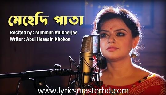 Ananta Mehedi Pata Dekhecho Poem (অনন্ত মেহেদি পাতা দেখেছ) Munmun Mukherjee