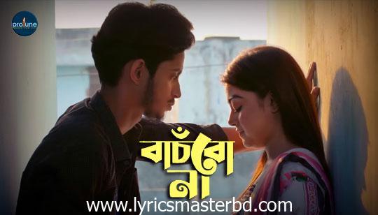 Bachbo Na Lyrics (বাঁচবো না) Prottoy Khan   Prottoy Heron   Mahima