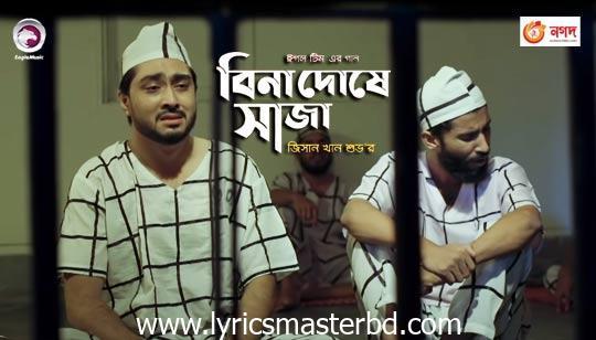 Bina Doshe Saja Lyrics (বিনা দোষে সাজা) Jisan Khan Shuvo Song