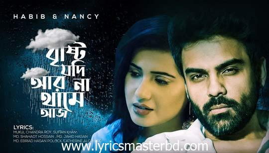 Brishti Jodi Ar Na Thame Aj Lyrics (বৃষ্টি যদি আর না থামে আজ) Habib Wahid   Nancy