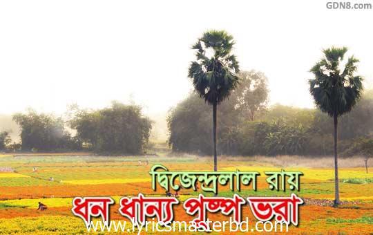 Dhana Dhanya Pushpa Bhara Lyrics (ধনধান্য পুষ্প ভরা) - Dwijendralal Ray