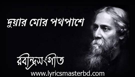 Duar Mor Pathapashe Lyrics (দুয়ার মোর পথপাশে) Rabindra Sangeet