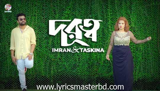 Durotto Lyrics (দূরত্ব) Imran Mahmudul | Taskina