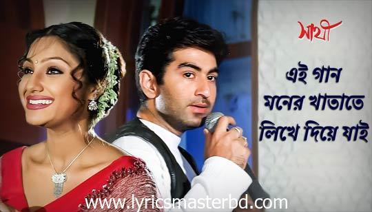 Ei Gaan Moner Khatate Lyrics (এই গান মনের খাতাতে) Sathi | Jeet | Priyanka