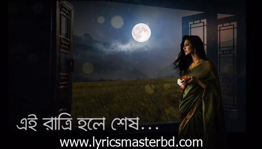 Ei Ratri Hole Sesh Lyrics (এই রাত্রি হলে শেষ) Prerona | Sadat Hossain